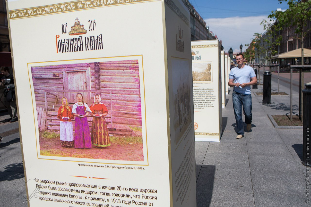 Двор семьи Романов 400 лет