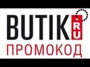Промокод Бутик.ру, Где взять промокод