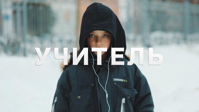 УЧИТЕЛЬ - Короткометражный фильм (TEACHER Short film) (2018)
