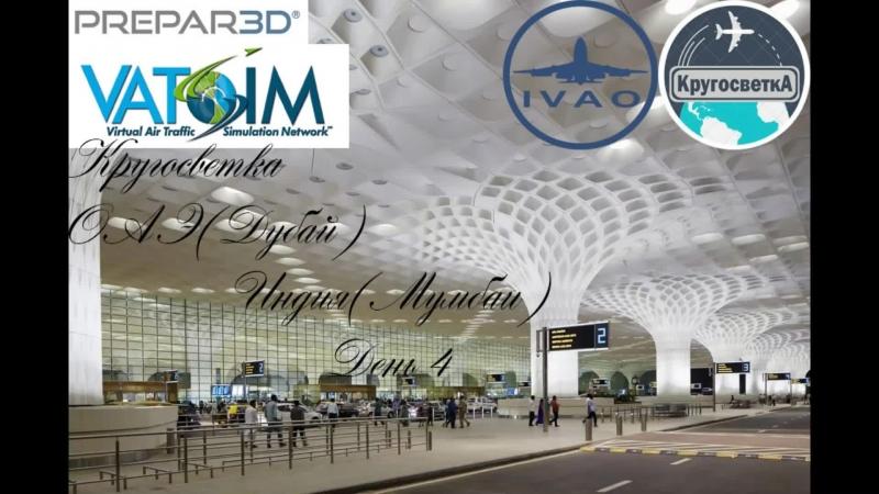 Кругосветка ОАЭ(Дубай) - Индия(Мумбаи) День 3 Boeing 747
