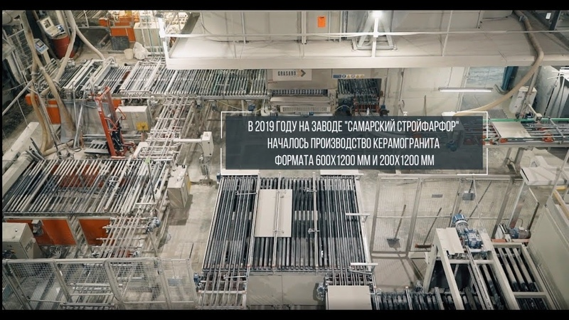 Производство крупноформатного керамогранита GRASARO и KERRANOVA