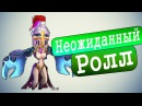 Битва Замков : Мой самый счастливый Ролл Героев )))