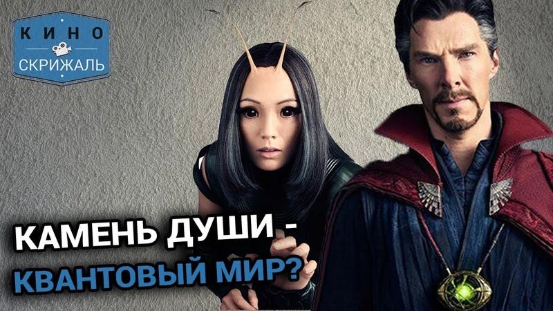 💥 Камень души приведет в квантовый мир в Мстителях 4? теории Marvel 5