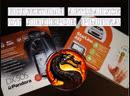 Обзор бюджетного автозапуска СтарЛайн А93 2CAN 2LIN и Пандора DX-50S