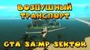 Личные самолеты и вертолеты в GTA SA:MP SEKTOR!