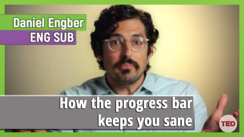 Daniel Engber «How the progress bar keeps you sane» [eng sub]