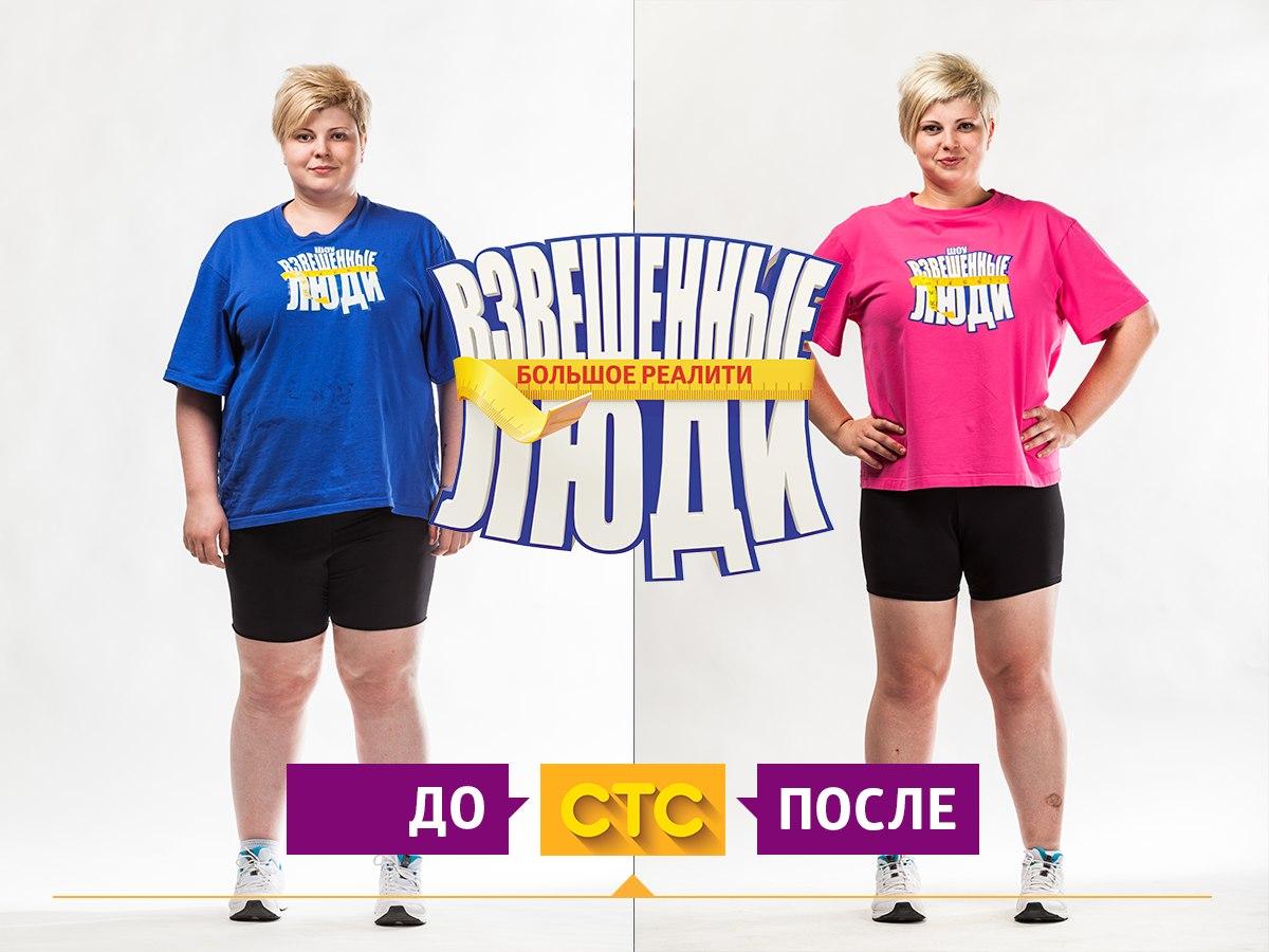 как похудели люди на дюкане