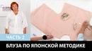 Молодежная блузка без выкройки из одного куска ткани по японской методике Топ для беременных Часть 2