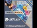 LiderPiara - Сервис по Поиску и Сбору Целевой Аудитории. Раскрутка vk, продвижение бизнеса 2018