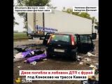 ДТП трасса Кавказ под Коноково (фура Скания и Форд) Армавир 04 10 18