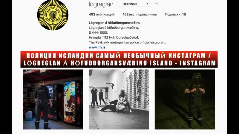 Полиция Исландии. Самый необычный Инстаграм.Lögreglan á höfuðborgarsvæðinu. ÍSLAND - Instagram.