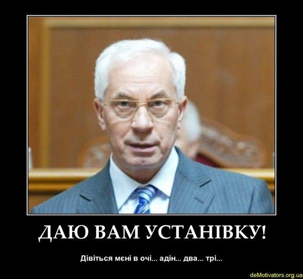 """Азаров рассказал """"регионалам"""", какие именно документы будут завтра подписаны в Москве - Цензор.НЕТ 2217"""