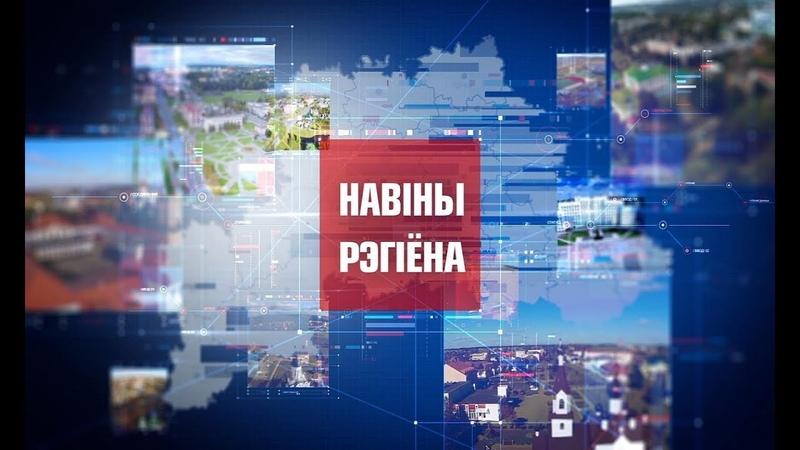 Новости Могилева и Могилевской области 5.12.2018 выпуск 20:30 [БЕЛАРУСЬ 4| Могилев]