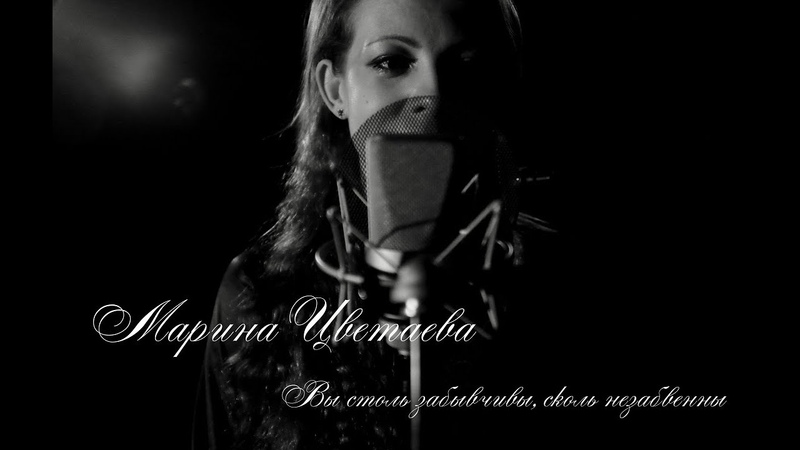 Ирина Евсеева - Вы столь забывчивы, сколь незабвенны