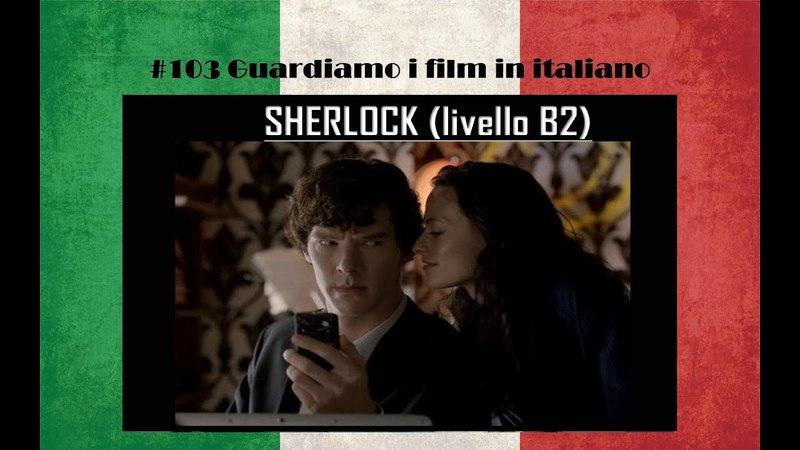 Урок 103, guardiamo i film in italiano. ''Sherlock
