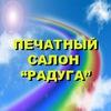 """Печатный салон """"Радуга"""" г. Ижевск"""