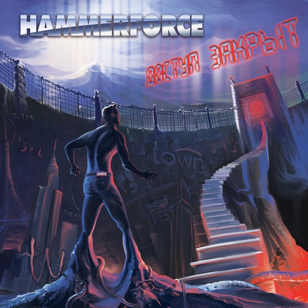 Русскоязычный альбом HAMMERFORCE - Доступ закрыт (2013)