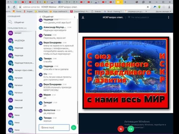 ✅ 13. 04. 2019 ВЕБИНАР ИСКР спикер Лена Рысёва вопрос - ответ