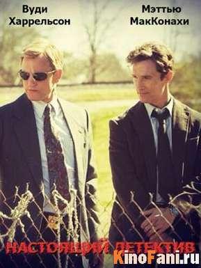 Настоящий детектив. Сезон 2 / True Detective смотреть