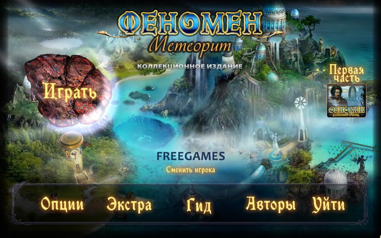 Феномен 2: Метеорит. Коллекционное издание | Phenomenon 2: Meteorite CE (Rus)