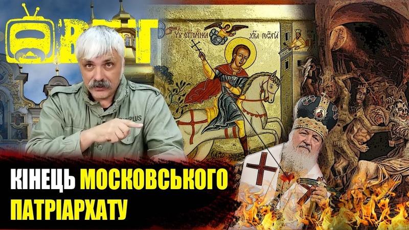 🇺🇦 Корчинский Наша задача не просто защитить Украину, наша задача - уничтожить Московию