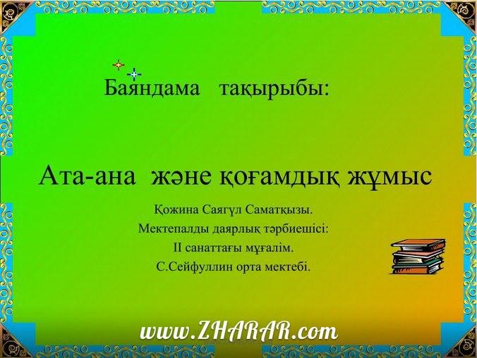 Қазақша презентация (слайд): Ата-ана және қоғамдық жұмыс
