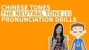 Lesson 11. Mandarin Chinese Pinyin Neutral Tone Is Not A Real Tone - Tone Drills