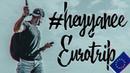 HEYYANEE - ЕВРОТРИП