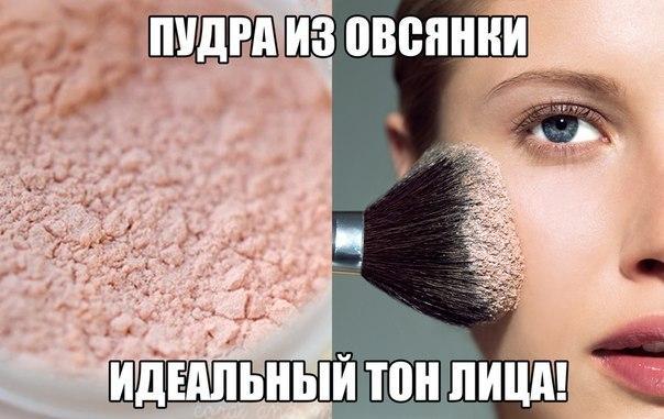 Как сделать пудра для лица