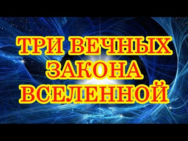 ТРИ ВЕЧНЫХ ЗАКОНА ВСЕЛЕННОЙ Закон Притяжения Абрахам Хикс