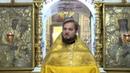 Проповедь иерея Димитрия Полещука в Неделю 19 ю по Пятидесятнице
