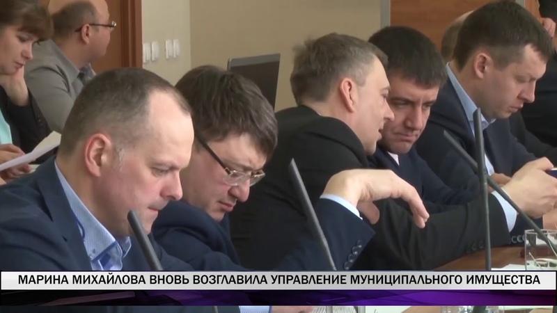 Марина Михайлова вновь возглавила управление муниципального имущества