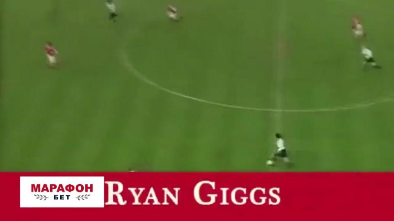 Легендарный гол Гиггза