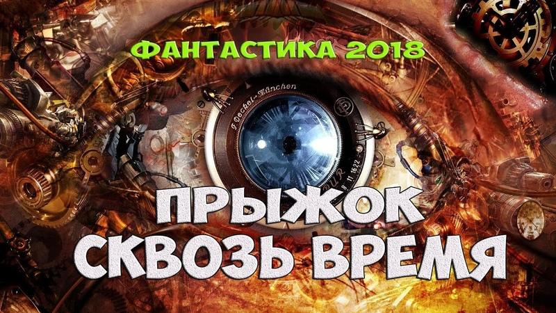 Лучшая фантастика 2018 «ПРЫЖОК СКВОЗЬ ВРЕМЯ» новинки, фильмы 2018 HD онлайн