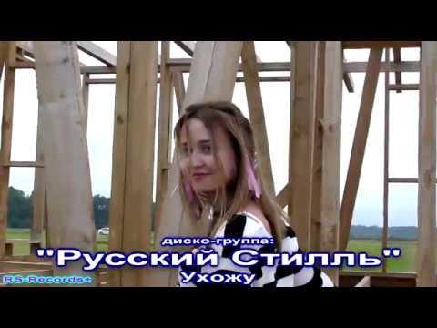 Русский Стилль (Кристина Соколова) Ухожу 2019