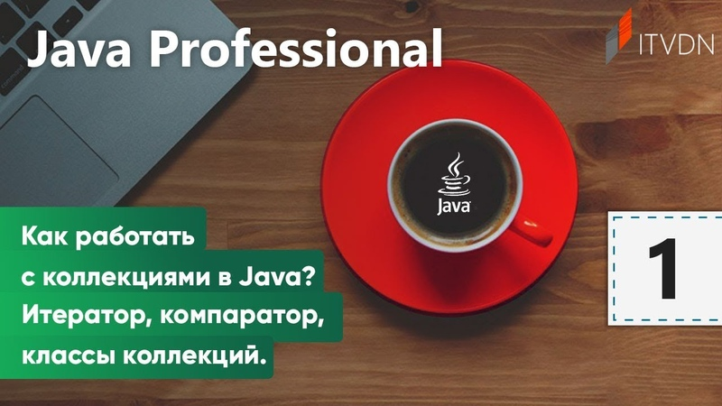 Как работать с коллекциями в Java? Итератор, компаратор, классы коллекций. Java Professional. Урок 1