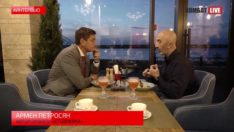 КомбатИнтервью с Арменом Петросяном о внимательной жизни и поиске новых целей