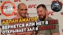 Адлан Амагов - Вернется или нет в UFC ? flkfy fvfujd - dthytncz bkb ytn d ufc ?