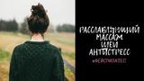 Орлова Даша. Relax-массаж шеи