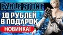 Новая игра с выводом денег FABLE STONE платит без баллов СТРАХОВКА 400 РУБ