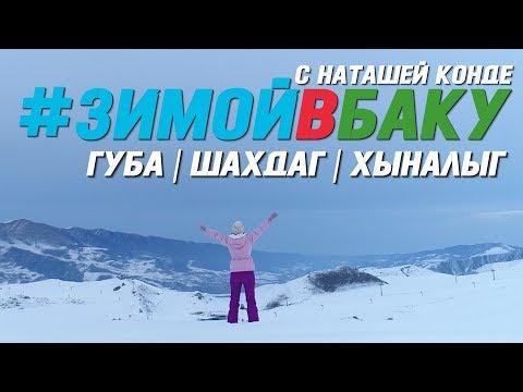 Зимой в Баку с Наташей Конде Губа Шахдаг Хыналыг | Азербайджан 2019