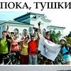 Велопрогулки, ПВД и покатушки по Подмосковью