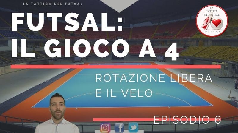 Futsal - Il gioco a 4 [EP.6]: Rotazione Libera e il Velo