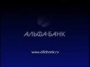 Реклама Альфа-Банка 2003 года С каждым клиентом мы находим общий язык_ Мороженщи