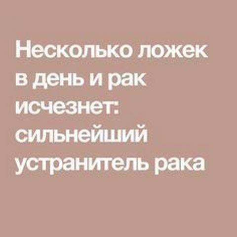 Этот рецепт, разработанный болгарским исследователем, профессором Христо Мермерски , который получил название: РЕВОЛЮЦИОННОЕ ЛЕЧЕНИЕ для рака, который исцелял многих людей.