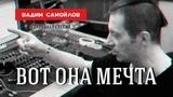Вадим Самойлов Вот она мечта (студийная сессия, #2)