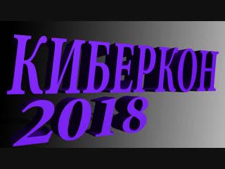 КИБЕРКОН 2018! КОСПЛЕЙ ШОУ,ИГРЫ И ТУРНИРЫ!