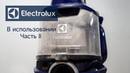Только факты о пылесосе Electrolux