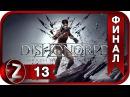 DLC Dishonored Death of the Outsider Прохождение на русском 13ФИНАЛ - Все концовки FullHDPC