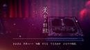 【MV】美女と野獣 / まふまふ、天月-あまつき-、96猫、そらる、うらたぬ12365